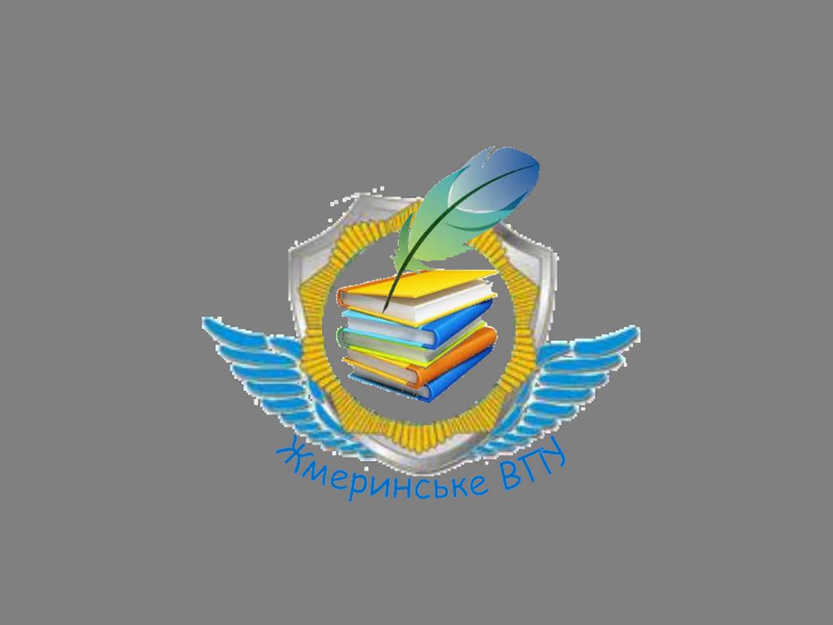 Жмеринське вище професійне училище